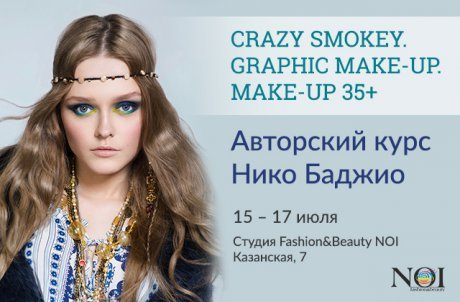 "Авторский курс Нико Баджио ""Crazy smokey. Graphic make-up. Make-up 35+"""